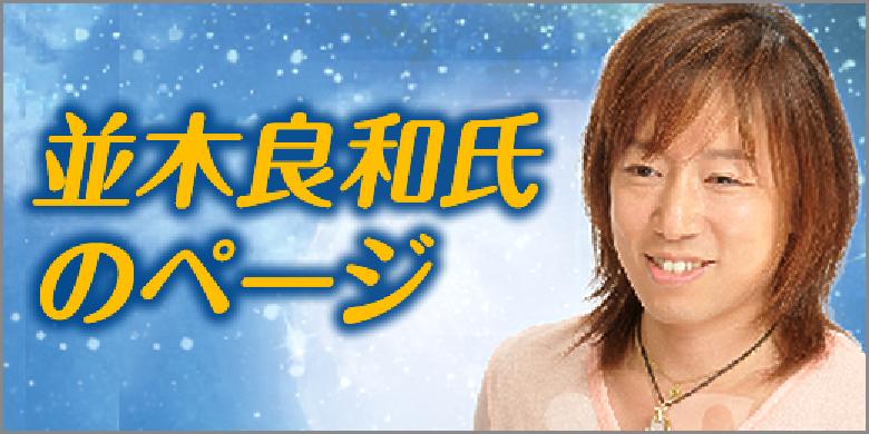 並木良和氏のページ