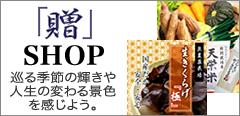 贈:SHOP