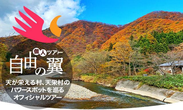 民泊「自由の翼」:天栄村のパワースポットを巡るオフィシャルツアー